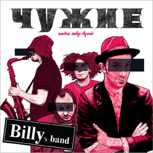 BILLY`s BAND - Чужие